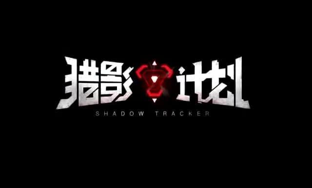 Shadow-Tracker-HTC-Viveport-Arcade