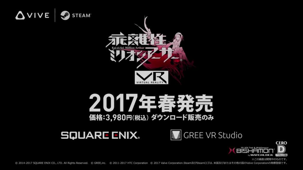Square-Enix-GREE-HTC-Vive-Kai-ri-Sei-Million-Arthur-VR