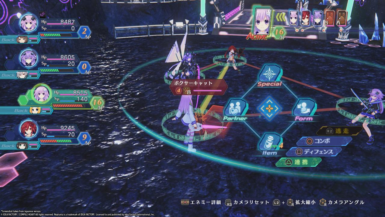 Megadimension-Neptunia-VIIR-PlayStation-4-PlayStation-VR