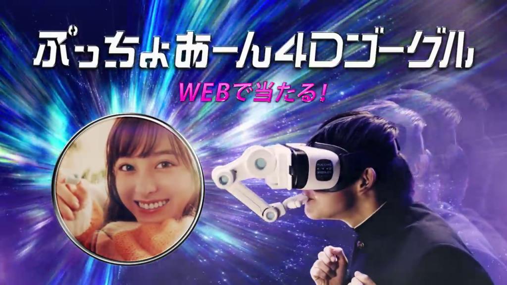 Puccho-VR-Brille-4D-Japan
