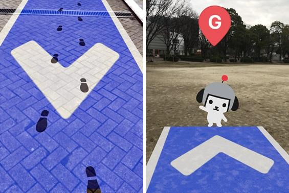 Yahoo AR Maps