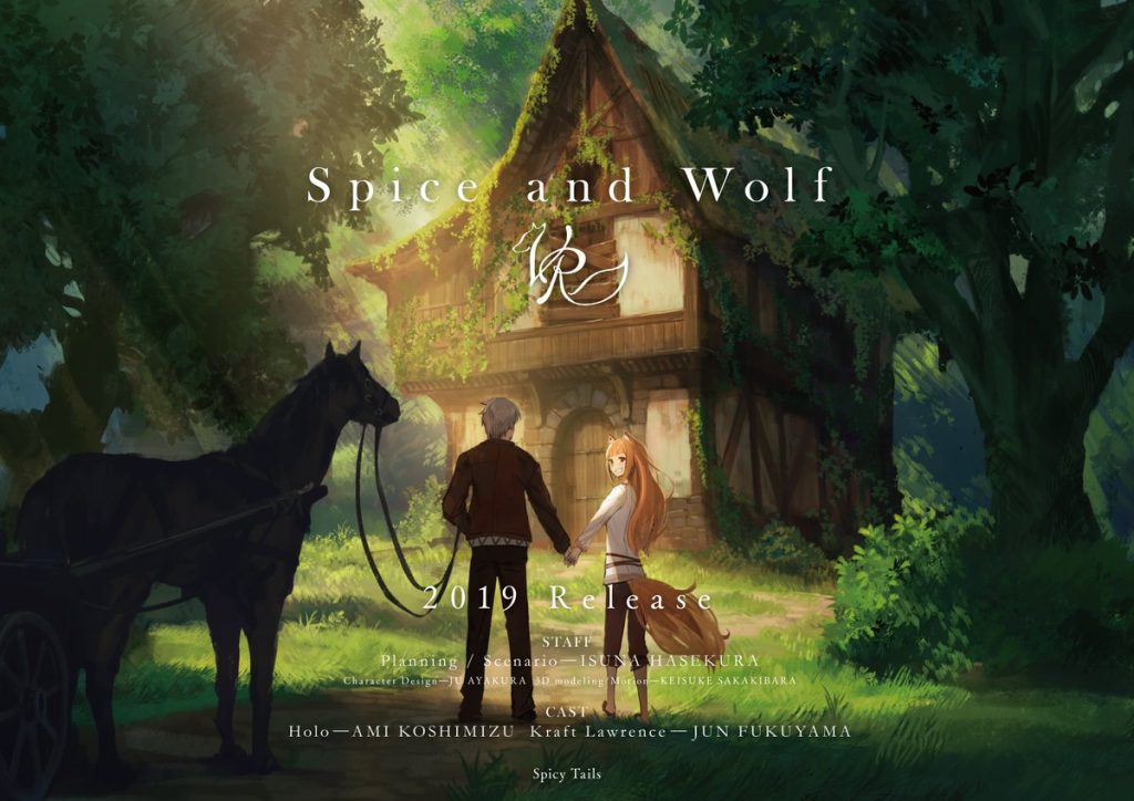 Spice-and-Wolf-VR